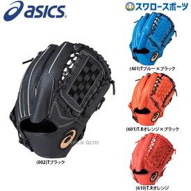アシックス ASICS 軟式グローブ グラブ ネオリバイブ 投手・内野手兼用 3121A221 軟式用 軟式野球 野球部 メンズ 野球用品 スワロースポーツ