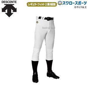 デサント 野球ユニフォーム STANDARD レギュラー 2重補強 野球 パンツ ズボン 大きいサイズ以上 Oサイズ以上 DB-1018P ウエア ユニホーム ウェア 高校野球 練習着 野球部 野球用品 スワロースポー