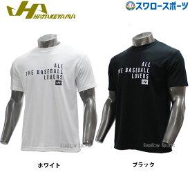 【あす楽対応】 ハタケヤマ HATAKEYAMA 限定 ウェア Hロゴ ワンポイント ライト Tシャツ 半袖 HF-KT19ウェア ウエア 練習着 野球部 メンズ 野球用品 スワロースポーツ