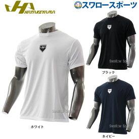 【あす楽対応】 ハタケヤマ HATAKEYAMA 限定 ウェア Hロゴ ワンポイント ライト Tシャツ 半袖 HF-LT19 野球部 メンズ 野球用品 スワロースポーツ