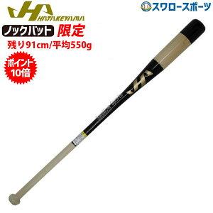 【あす楽対応】 ハタケヤマ HATAKEYAMA 限定 バット カラーノックバット HT-B 野球部 野球用品 スワロースポーツ