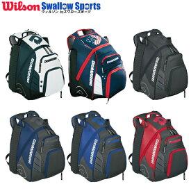 【あす楽対応】 ウィルソン ディマリニ DEMARINI 限定バッグパック バッグ WTD9105 遠征バッグ 野球部 リュック 遠征 通学 高校生 父の日のプレゼントにも メンズ 野球用品 スワロースポーツ