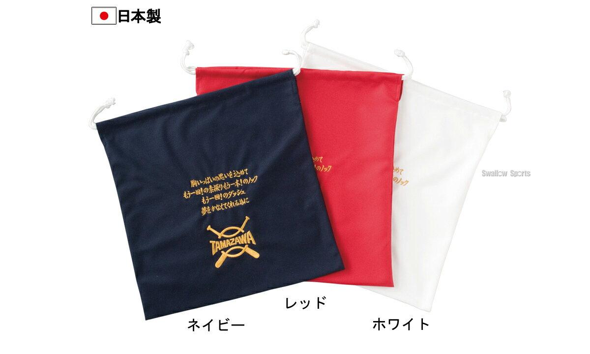 玉澤 タマザワ グラブ袋 TM-1 ■bgs グローブ袋 野球用品 スワロースポーツ ■kbg ■tmbg