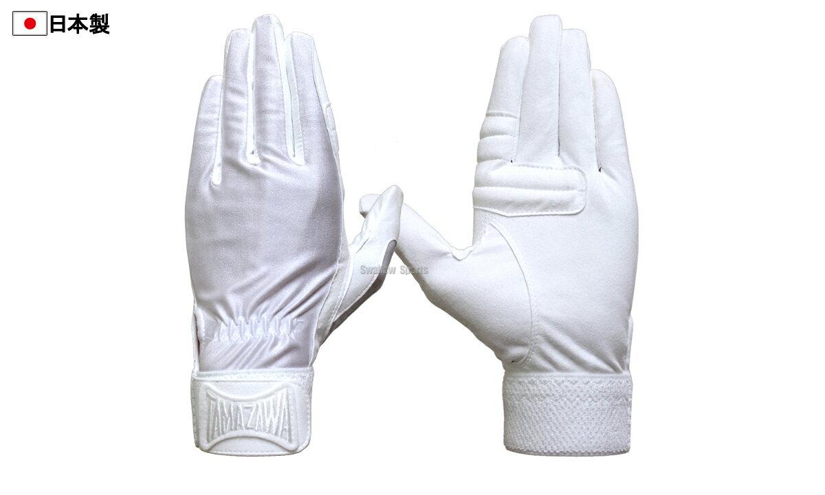 玉澤 タマザワ 守備用手袋(片手)高校生対応 TBH-W18 新入学 野球部 新入部員 野球用品 スワロースポーツ