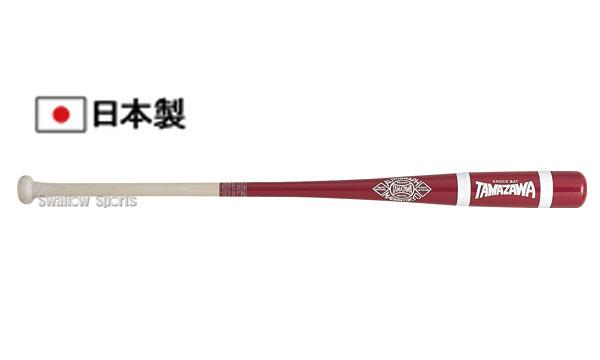玉澤 タマザワ 軟式用朴ノックバット TBK-E8 バット ノックバット 野球用品 スワロースポーツ