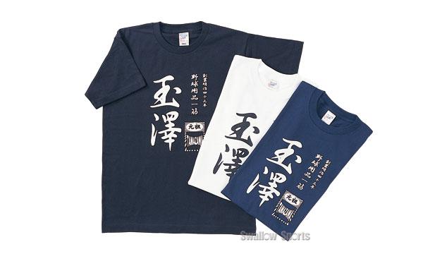 玉澤 タマザワ オリジナルTシャツ TSORIGINALC ウエア ウェア アンダーシャツ ファッション 夏 練習着 運動 トレーニング 野球部 ランニング 野球用品 スワロースポーツ
