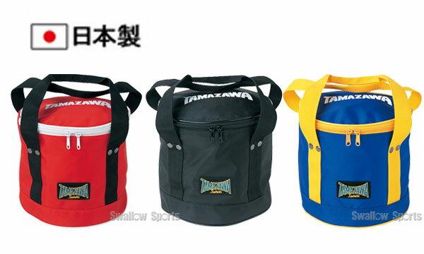 【あす楽対応】 玉澤 タマザワ ボールケース(2打入) BB-N2 新入学 野球部 新入部員 野球用品 スワロースポーツ