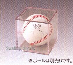 玉澤 タマザワ サインボールケース(アクリル) TSB-65 設備・備品 新入学 野球部 新入部員 野球用品 スワロースポーツ