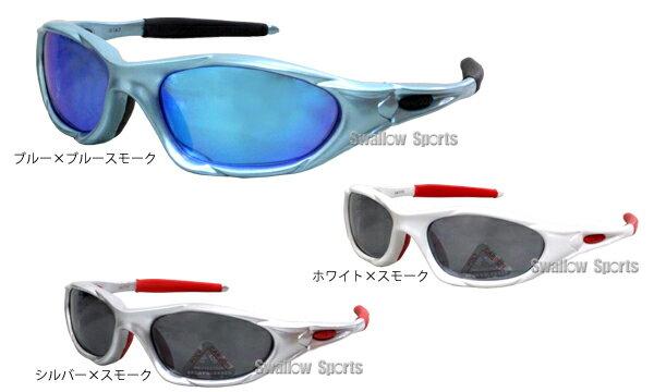 玉澤 タマザワ サングラス LF-1621 野球 サングラス スポーツ 新入学 野球部 新入部員 野球用品 スワロースポーツ