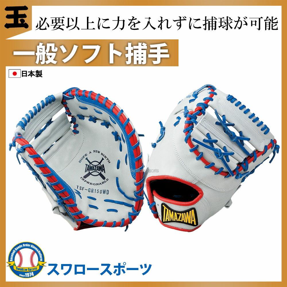 玉澤 タマザワ ソフトボール キャッチャーミット TSF-GR150WD ソフトボール グローブ キャッチャーミット 野球部 野球用品 スワロースポーツ