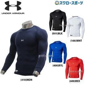 アンダーアーマー UA ウェア アンダーシャツ 長袖 ハイネック ヒートギア アーマーコンプレッション LSモック 1343021 野球部 メンズ 野球用品 スワロースポーツ