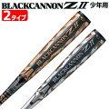 【あす楽対応】送料無料ゼットZETT軟式バットブラックキャノンZ2FRP製カーボン製少年用ジュニア用BCT758Z2