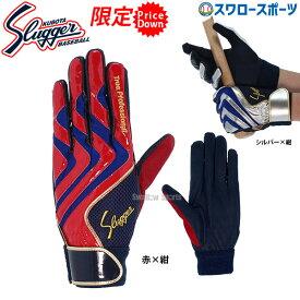 【あす楽対応】 久保田スラッガー Slugger 限定 バッティング 手袋 バッティンググローブ S-303型 両手用 LT18-H 野球部 メンズ 野球用品 スワロースポーツ