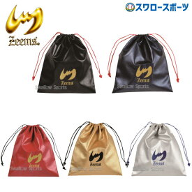 【あす楽対応】 ジームス Zeems グラブ袋 グラブケース ZGB-1200 野球部 グローブ入れ グラブ入れ 野球用品 スワロースポーツ