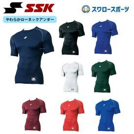 SSK エスエスケイ ウェア アンダーシャツ SCβやわらか ローネック 半袖 フィットアンダーシャツ SCB019LH 野球部 メンズ 野球用品 スワロースポーツ