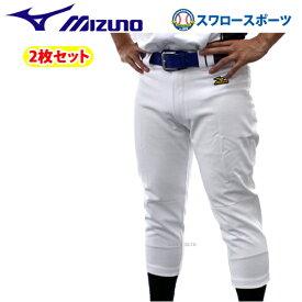 【あす楽対応】 野球 ユニフォームパンツ ズボン ミズノ 2枚 セット 練習用 スペア ヒザ二重 ガチパンツ 12JD6F6001 ウエア ウェア 高校野球 Mizuno 野球部 野球用品 スワロースポーツ