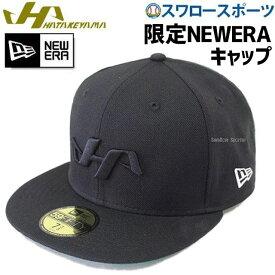 【あす楽対応】 ハタケヤマ HATAKEYAMA 限定 キャップ (ニューエラ社コラボ) NE-CP17B ウエア ウェア キャップ 帽子 野球部 野球用品 スワロースポーツ