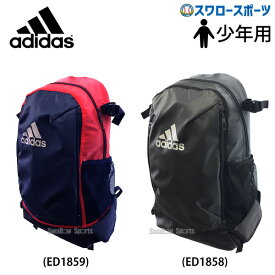 【あす楽対応】 adidas アディダス バッグ 少年用 5T5T KIDS BP26 FYK62 野球用品 スワロースポーツ
