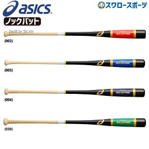 【あす楽対応】 アシックス ベースボール ASICS ノックバット ゴールドステージ 硬式 木製 3121A366 硬式バット 木製バット 野球部 高校野球 野球用品 スワロースポーツ