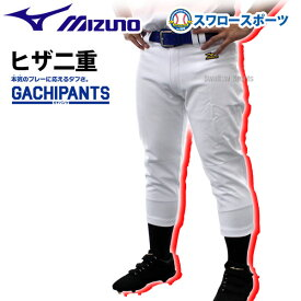 【あす楽対応】 野球 ユニフォームパンツ ズボン ミズノ 練習用スペア ヒザ二重 ガチパンツ 12JD6F6001 ウエア ウェア 高校野球 Mizuno 野球部 野球用品 スワロースポーツ