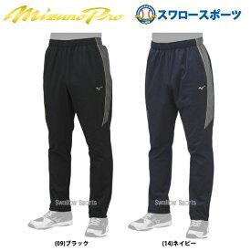 ミズノ MIZUNO ウェア トレーニングジャケット ウォームアップ ロングパンツ ミズノプロ 12JF9J02 野球部 野球用品 スワロースポーツ