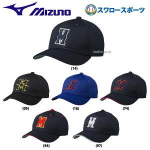 ミズノ MIZUNO キャップ オールメッシュ 六方型 12JW9B09 野球部 野球用品 スワロースポーツ