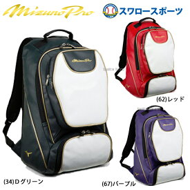 ミズノ MIZUNO バッグ ケース MPバックパック ミズノプロ 1FJD9000 野球部 野球用品 スワロースポーツ