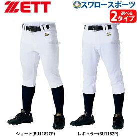 53%OFF 野球 ユニフォームパンツ ゼット ズボン zett ショート レギュラー メカパン 選べる2タイプ BU1182P レギュラー BU1182CP ショート ヒザ2重補強 耐久性 吸汗速乾 野球用品 スワロースポーツ