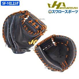 【あす楽対応】 送料無料 ハタケヤマ HATAKEYAMA 硬式 グローブ キャッチャー ミット 捕手用 (SF-1加工済) V SERIES V-M8HBSF1 野球部 部活 高校野球 野球用品 スワロースポーツ