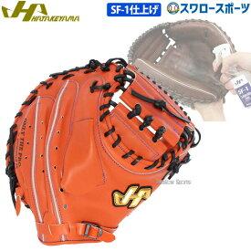 【あす楽対応】 送料無料 ハタケヤマ HATAKEYAMA 硬式 グローブ キャッチャー ミット 捕手用 (SF-1加工済) V SERIES V-M8HRSF1 野球部 部活 高校野球 野球用品 スワロースポーツ