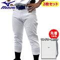 【あす楽対応】野球ユニフォームパンツズボンミズノ2枚セットランドリー袋付き練習用スペアヒザ二重ガチパンツ12JD6F6001ウエアウェア高校野球Mizuno野球部野球用品スワロースポーツ