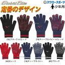 【あす楽対応】 ミズノ MIZUNO 限定 ウェア アクセサリー グローバルエリート ジュニア ニット 手袋 12JY9E53 少年野…
