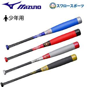 【あす楽対応】 ミズノ MIZUNO 限定 軟式 少年用 少年野球 バット ビヨンドマックス EV 1CJBY144 軟式用 野球用品 スワロースポーツ