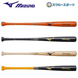 【あす楽対応】 【4/10は最大8%オフクーポン配付】 ミズノ MIZUNO 限定 バット 軟式用 軟式木製バット バーチ 1CJWR115 軟式用バット 木製バット 野球部 野球用品 スワロースポーツ