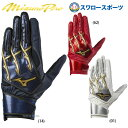 【あす楽対応】 ミズノ MIZUNO 限定 バッティング手袋 ミズノプロ シリコンパワーアーク W-Belt 両手用 1EJEA063