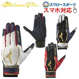 【あす楽対応】 【4/10は最大8%オフクーポン配付】 ミズノ MIZUNO 限定 ミズノプロ トレーニング 両手用 手袋 1EJET032 野球用品 スワロースポーツ