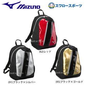 【あす楽対応】 ミズノ MIZUNO 限定 少年 ジュニア バッグ ケース ディパック 限定 1FJD9025 少年野球 野球用品 スワロースポーツ