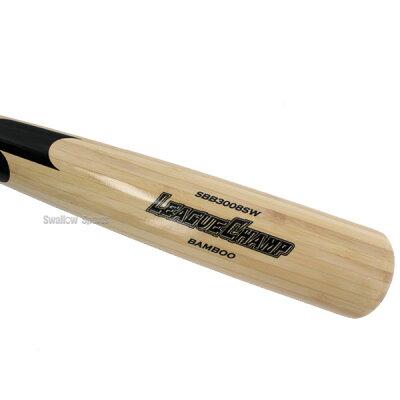 【あす楽対応】SSKエスエスケイトレーニングバットバットスワロー限定オーダー硬式木製バット竹リーグチャンプBAMBOOSBB3008SW野球部部活野球用品スワロースポーツ