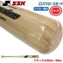 【あす楽対応】 SSK エスエスケイ トレーニングバット バット スワロー限定 オーダー 硬式木製バット 竹 リーグチャンプ BAMBOO SBB3008SW 野球用品 スワロースポーツ