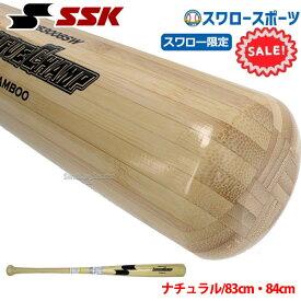 【あす楽対応】 送料無料 SSK エスエスケイ トレーニングバット バット スワロー限定 オーダー 硬式木製バット 竹 リーグチャンプ BAMBOO SBB3008SW メンズ 野球用品 スワロースポーツ