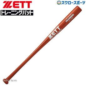 ゼット ZETT 練習用 バット 木製 トレーニング バット BTT17984 野球部 野球用品 スワロースポーツ