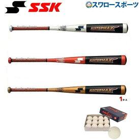 【あす楽対応】 送料無料 SSK エスエスケイ 軟式 複合 バット ハンターマックス HMN00216 マルエスボール 軟式野球ボール M号球 1ダース (12個入) MR-nball-M 軟式バット 野球部 部活 新商品 野球用品 スワロースポーツ