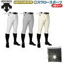 デサント STANDARD ショート FIT ユニフォームパンツ ズボン 2枚セット DB-1014P ショッピング袋付 野球部 メンズ 野…