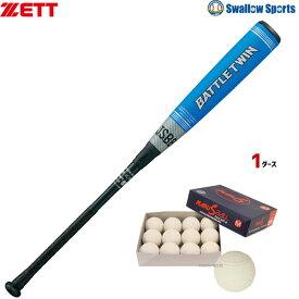 【あす楽対応】 送料無料 ゼット ZETT 軟式用バトルツイン バット 84cm BCT30914 マルエスボール 軟式野球ボール M号球 1ダース (12個入) MR-nball-M 軟式バット 野球部 部活 新商品 野球用品 スワロースポーツ