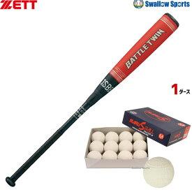 【あす楽対応】 送料無料 ゼット ZETT 軟式用バトルツイン バット 83cm BCT30983 マルエスボール 軟式野球ボール M号球 1ダース (12個入) MR-nball-M 軟式バット 野球部 部活 新商品 野球用品 スワロースポーツ