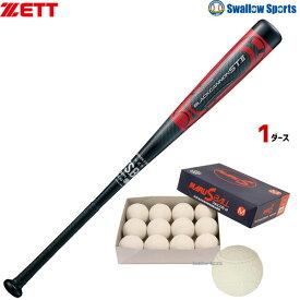【あす楽対応】 送料無料 ゼット ZETT バット ブラックキャノンST2 83cm BCT31883 マルエスボール 軟式野球ボール M号球 1ダース (12個入) MR-nball-M 軟式バット 野球部 部活 新商品 野球用品 スワロースポーツ