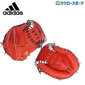 送料無料 adidas アディダス 野球 軟式 キャッチャーミット 一般 捕手用 FTJ11 野球用品 スワロースポーツ