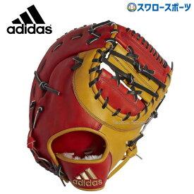 送料無料 adidas アディダス 野球 軟式 ファーストミット 一塁手用 FTJ12 野球用品 スワロースポーツ