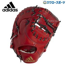 送料無料 adidas アディダス 硬式 ファーストミット 一塁手用 FTJ18 野球用品 スワロースポーツ