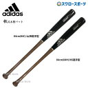 【あす楽対応】 adidas アディダス 軟式 バット 木製 FTJ28 軟式用 軟式木製バット 野球部 部活 野球用品 スワロースポーツ